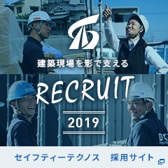 sidebanner_recruit1