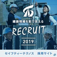 sidebanner_recruit1