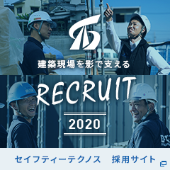 sidebanner_recruit2