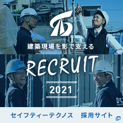 sidebanner_recruit4