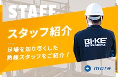 sidebanner_staff